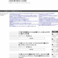 刀剣乱舞攻略まとめ速報2